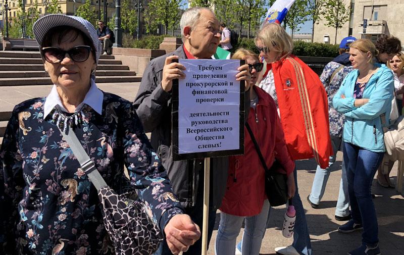 В центре внимания: митинг за обновление во Всероссийском обществе слепых