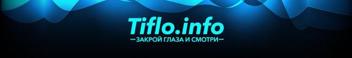 Банер Tiflo.Info