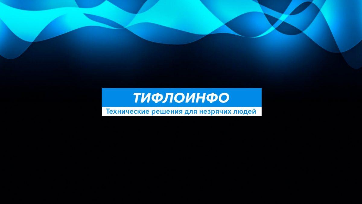 Логотип Тифлострима