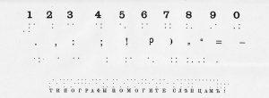 Соответствие обозначений цифр и брайлевских обозначений, образец текста шрифтом Брайля