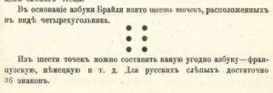 Изображение брайлевского шеститочия