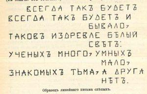 Образец плоского письма слепых